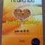 ทัณฑ์น้ำผึ้ง / ผักบุ้ง สนพ.ชูกาบีท หนังสือใหม่ *** สนุกมาก*** thumbnail 1