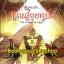 เส้นทางรัก ..แดนไอยคุปต์ ( The Hidden of Egypt ) ภาค : อมตะ ( Immortal ) / ฟินนิกซ์ หนังสือใหม่ทำมือ*** thumbnail 1