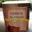 รวมนิยาย ชุด สามีทมิฬ / พริมาลา(ทิพย์ธารินทร์) หนังสือใหม่ทำมือ*** thumbnail 1