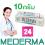 Mederma เจลลดรอยแผลเป็น จากเยอรมันนี 10 กรัม (กดสั่ง2ชิ้น ส่งฟรีEMS ไม่เสียค่าส่ง 59.-) สำเนา thumbnail 1