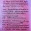 ข้าวของขวัญ 1-2-3 สัญญา,ผูกพัน,มั่นรัก / IVORY หนังสือใหม่ thumbnail 3