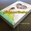 ล่ารัก / เตชิตา สนพดอกหญ้า หนังสือใหม่***มีตำหนิ***รอยเหลืองที่สันกระดาษตามรูป*** thumbnail 4