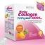 Vistra Marine Collagen TriPeptide 10000 mg. รสส้ม+สัปปะรด 1 กล่อง - Marine Collagen Tripeptide 10000 mg plus L-Ariginine and Glycine Plus Orange Pineapple Flavour มารีน คอลลาเจน ไตรเปปไทด์ 10000 มิลลิกรัม พลัส แอล-อาร์จินีน แอนด์ ไกลซีน กลิ่นส้ม สับปะรด ส thumbnail 1