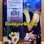 เมียกลางคืน / พิรุณริน / รัมภา / อัปสรา สนพ.อินเลิฟ passion หนังสือใหม่ โปรจับคู่ส่งฟรี thumbnail 1