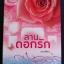ลานดอกรัก / ดาราพิณ สนพ.พาสเทล หนังสือใหม่ *** สนุกค่ะ *** thumbnail 1