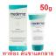 Mederma Stretch Marks Therapy 50 g. รอยแตกลายจางหาย ราคาถูกพิเศษ หาซื้อได้แล้วที่นี่ thumbnail 1