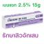 Benzac AC 2.5% 15g สำหรับสิวอักเสบ และละลายหัวสิว ราคาถูกพิเศษ หาซื้อได้ที่นี่ thumbnail 2