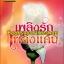 เพลิงรักเพลิงแค้น / อัญญาณี หนังสือใหม่ทวีสานส์ โปรจับคู่ส่งฟรี thumbnail 1
