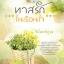 ทาสรักในเรือนใจ / Wanchaya มือสอง 99% thumbnail 1