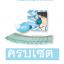 ฮาชชิ พลัส อุปกรณ์ล้างจมูกรุ่นใหม่ - hashi plus nasal rinser - รุ่น แบบ 1 ครบเซต ขวดฮาชชิ+เกลือ thumbnail 1