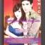 มายารักเทพบุตรร้อน / ม่านโมรี , มิรา หนังสือใหม่ thumbnail 1