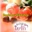 ผูกไว้ด้วยใยรัก / กลิ่นแก้ว สนพ ดอกหญ้า หนังสือใหม่***สนุกคะ*** thumbnail 1