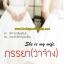ภรรยา (ว่าจ้าง ) / เอริน หนังสือใหม่ทำมือ thumbnail 1
