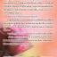 ผูกไว้ด้วยใยรัก / กลิ่นแก้ว สนพ ดอกหญ้า หนังสือใหม่***สนุกคะ*** thumbnail 2