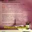 Confession ก่อนรักจางใจ / นับดาว สนพอรุณ หนังสือใหม่ thumbnail 2