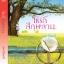 E-book โซ่รักสีกุหลาบ / อุมารินทร์ Bestseller thumbnail 1
