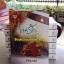 เล่ห์รักบงการใจ / Pream หนังสือใหม่ทำมือ***สนุกคะ*** thumbnail 1