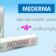 Mederma เจลลดรอยแผลเป็น จากเยอรมันนี 10 กรัม (กดสั่ง2ชิ้น ส่งฟรีEMS ไม่เสียค่าส่ง 59.-) สำเนา thumbnail 2