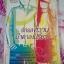 รักรสหวาน น้ำตาลเปรี้ยว / เวียงแก้ว หนังสือใหม่ โปรส่งฟรี thumbnail 2