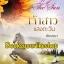เจ้าสาวแสงตะวัน ( Affection of The Sun ) / กันเกรา หนังสือใหม่ทำมือ *** สนุกมากค่ะ*** thumbnail 2
