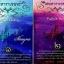 เสน่หาราเชนทร์ 1-2 เล่มจบ / Shayna สนพดอกหญ้า หนังสือใหม่ thumbnail 1