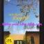 พระจันทร์ร้อยเล่ห์ / พวงพริก หนังสือใหม่ S thumbnail 1