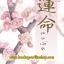 บุพเพเล่ห์รัก 2 เล่มจบ นิยายจีนโบราณ / ผู้เขียน Queenrabbit หนังสือใหม่ทำมือ thumbnail 1