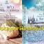 นิยาย ชุด The Prince's Royal Concubine โดย อัญพัชญ์ , นิมมานรดี หนังสือใหม่ สนพ.อินเลิฟ พลอยวรรณกรรม thumbnail 2
