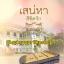 เสน่หาลิขิตรัก / ละอองรัก ( พิมพ์ชนก ) หนังสือใหม่ทำมือ thumbnail 1