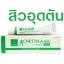 VITARA Acnetin-A 0.025% Cream 7G ไวทาร่า แอคเนติน- เอ สูตรเดียวกับ Retin-A รักษาสิว ควบคุมความมันบนใบหน้า thumbnail 1
