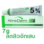 AkneDerm BP 5% 7G ละลายหัวสิว ลดสิวอุดตันและสิวเสี้ยน ลดและป้องกันการเกิดสิว thumbnail 1