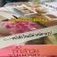 ปลายทางมธุรส / กลิ่นแก้ว สนพ ดอกหญ้า หนังสือใหม่มีตำหนิตามรูป thumbnail 2