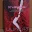 วิวาห์รักสีเพลิง / มณฑ์ชลัช หนังสือใหม่ thumbnail 1
