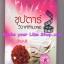 ซุปตาร์วิวาห์กำมะลอ / ปัณณรี / หนังสือใหม่ S thumbnail 1