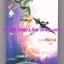 มายาพิศวาส / ธีรตี-พิรฎา-วินุตตา-รุ่งรัตนา หนังสือใหม่ [ มีตราโปรโมชั่น ที่ กระดาษ รองปก ด้านหลัง ]***สนุกค่ะ*** thumbnail 1