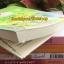 เพทุบายร้ายรัก / กันต์ระพี สนพ. Touch Publications หนังสือใหม่มีตำหนิตามรูป thumbnail 3