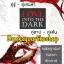 โปรจับคู่ ส่งฟรี Love into The Dark ( คู่ชู้ - ณพิชญานันศ์,คู่เสน่หา - รินรณา,คู่สาป - หัทยาวดี,คู่แค้น - ฐิสา ) หนังสือใหม่ทำมือ ***วรรณกรรมผู้ใหญ่*** thumbnail 2