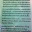 ข้าวของขวัญ 1-2-3 สัญญา,ผูกพัน,มั่นรัก / IVORY หนังสือใหม่ thumbnail 2