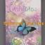 หัวใจไร้ห้อง / ละอองหมอก หนังสือใหม่ ทำมือ thumbnail 1