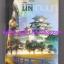 นิลแกมมุก / สายไหม หนังสือใหม่ thumbnail 1