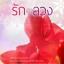 รักฤาลวง ฉบับทำมือ / ญาดา หนังสือใหม่ thumbnail 1