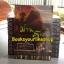 ม่านทิวา ม่านราตรี / มณีน้ำเพชร ( My Darling ) หนังสือใหม่ทำมือ thumbnail 1