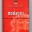 หงส์มายา( นิยายจีน ชุด พันธะสัญญาแห่งใจ ลำดับที่ 2) / ซู่เฟิน หนังสือใหม่ทำมือ thumbnail 1
