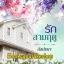รักสามฤดู / ลัลน์ชนา (ชาตา ) สนพ.อินเลิฟ พลอยวรรณกรรม หนังสือใหม่ thumbnail 2