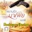 พยานรักมาเฟีย / รจวลี สนพ Isis Novel หนังสือใหม่ *** สนุกคะ *** thumbnail 2