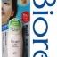 Biore UV Perfect Face Milk SPF50/PA+++ 30 ml. thumbnail 1