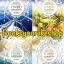 นิยาย ชุด Taken by the Alpha Brothers โดย พิมพ์ฝัน , ดุจดาริน , ปานไพลิน , ชินณิตา / สนพ.อินเลิฟ พลอยวรรณกรรม thumbnail 2