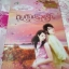 คิมหันต์ร้อยรัก / บุษบาฮาวาย หนังสือใหม่ thumbnail 2