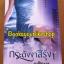 กระดังงาสีรุ้ง ภาค 1 ปกใหม่ จบในเล่ม / ณศิกมล หนังสือใหม่ทำมือ thumbnail 1