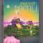 สายธารรักซาตาน / กันเกรา หนังสือใหม่ thumbnail 1